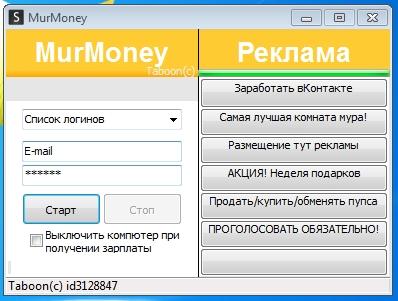 Мурклуб программа для монеток